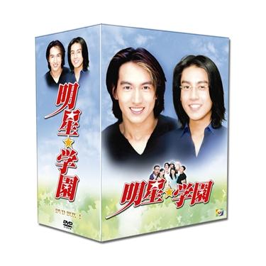 明星★学園 (麻辣鮮師) DVD-BOX I