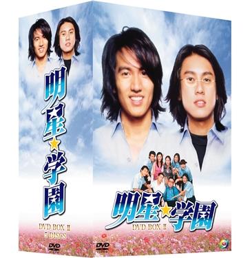 明星★学園 (麻辣鮮師) DVD-BOX II