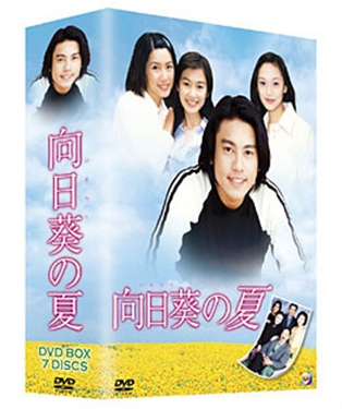 向日葵の夏 DVD