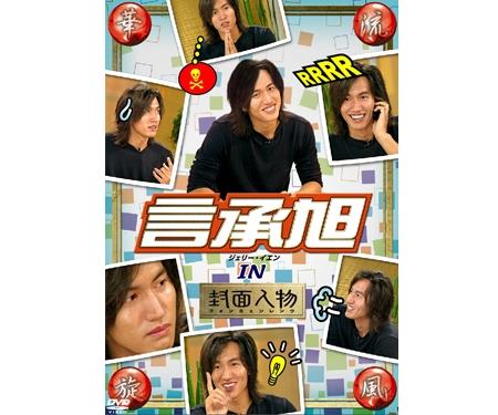DVD華流旋風 言承旭(ジェリー・イェン)IN封面人物