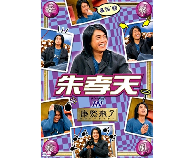 【商品番号:DXX-07】 DVD華流旋風 朱孝天(ケン・チュウ) IN康熙来了