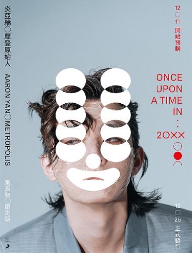 炎亜綸(アーロン ARRON) 【限定版】摩登原始人  ( CD /台湾版)