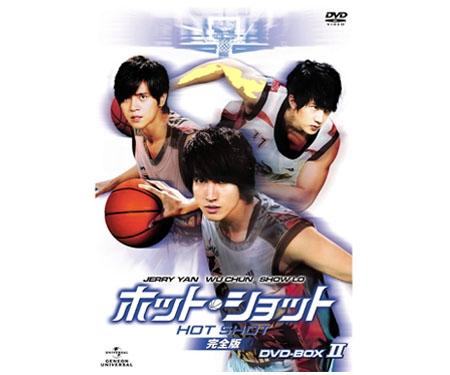 ホット・ショット [完全版] DVD-BOX II