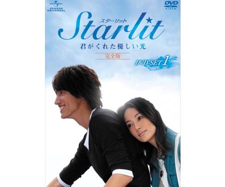 Starlit~君がくれた優しい光~心星的涙光~<完全版> DVD-SET1