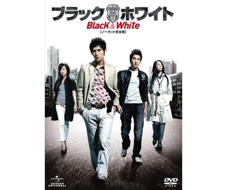 ブラック&ホワイト(痞子英雄)<ノーカット完全版>DVD-SET 1