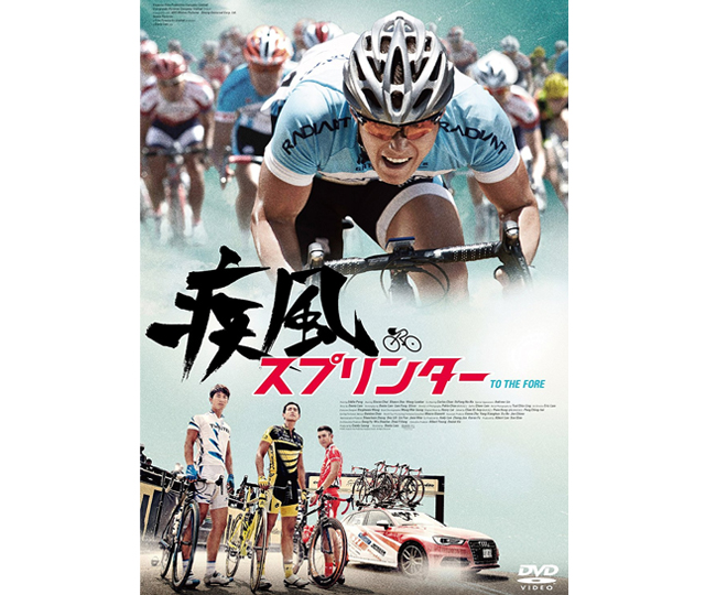 疾風スプリンター DVD