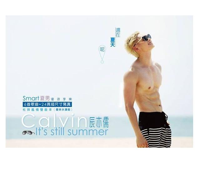 ケルビン(辰亦儒) ミニアルバム「還在夏天[口尼]」ラブエディション (CD+24P大判フォトブック/ 台湾盤)