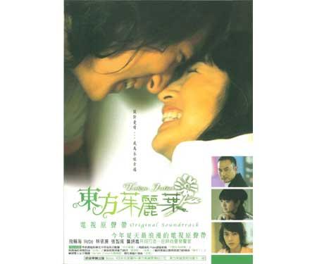 台湾版 サウンドトラックCD&VCD東京ジュリエット~東方茱麗葉~