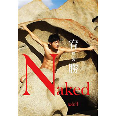 【サイン付き】台湾版 ヨウション写真集裸裝.宥勝 Naked.Fake.