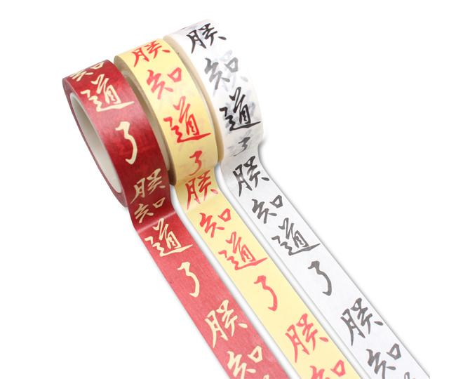 故宮博物院 マスキングテープ