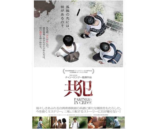 共犯 DVD