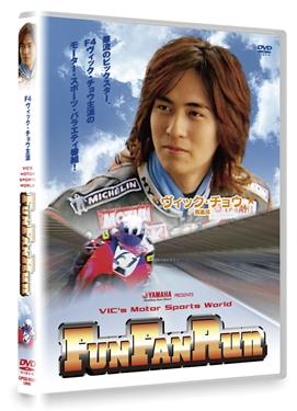 Vic's Motor Sports World FUN FAN RUN (DVD)
