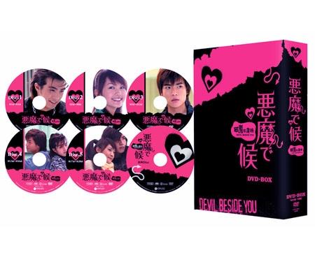 【BDキャンペーン50%OFF】 悪魔で候~惡魔在身邊~ DVD-BOX