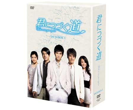 君につづく道DVD-BOX I
