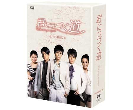 君につづく道DVD-BOX II