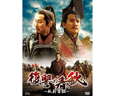 復讐の春秋-臥薪嘗胆- DVD-BOX IV