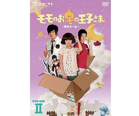 【取り寄せ品】 モモのお宅の王子さま ~愛就宅一起~DVD-BOX II