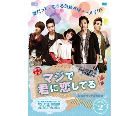 マジで君に恋してる<台湾オリジナル放送版>DVD-BOX2