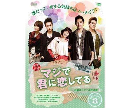 マジで君に恋してる<台湾オリジナル放送版>DVD-BOX3
