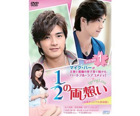 1/2の両想い~Spring Love~<台湾オリジナル放送版> DVD-BOX1(3枚組)