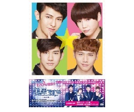 美男<イケメン>ですね -Fabulous★Boys 完全版 DVD-BOX1