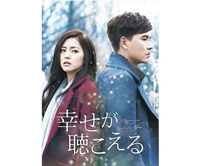 幸せが聴こえる<台湾オリジナル放送版>DVD-BOX1(7枚組)