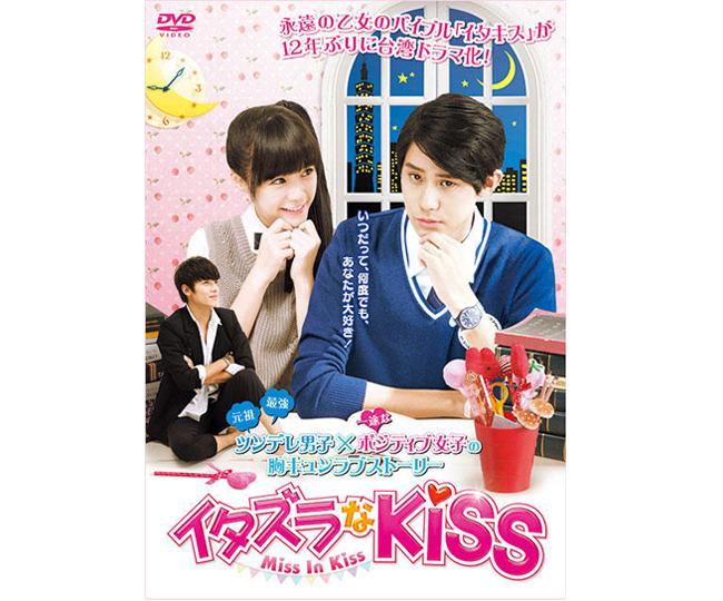 イタズラなKiss~Miss In Kiss~ DVD-BOX2