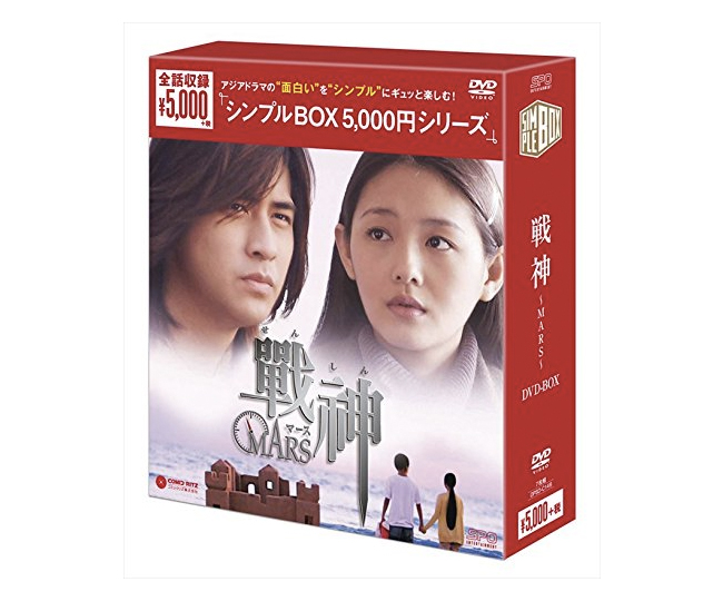 戦神〜Mars〜DVD