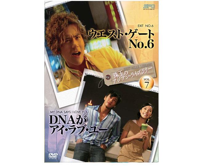 映画 「ウエスト・ゲートNo.6」×「DNAがアイ・ラブ・ユー」  DVD (珠玉のアジアン・ライブラリーvol.7)