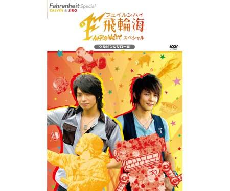 DVD 飛輪海スペシャル ケルビン&ジロー編