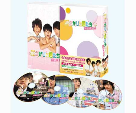 花ざかりの君たちへ~花様少年少女~DVD-BOX I (通常版)