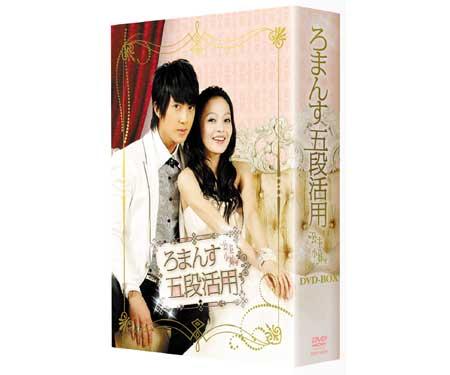 ろまんす五段活用~公主小妹~ DVD-BOX