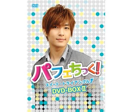 【ポイント50%還元】 パフェちっく!~スイート・トライアングル~ノーカット版DVD-BOX II -アーロンVersion-(6枚組)