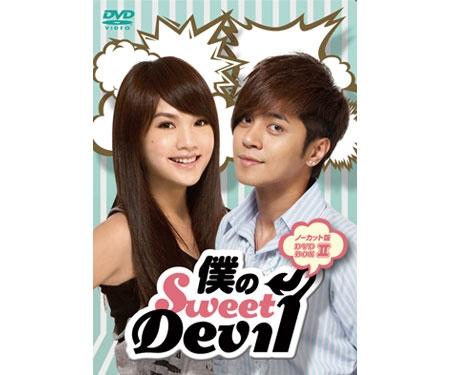 【30%OFF】 僕のSweet Devil ノーカット版DVD-BOX II (6枚組)