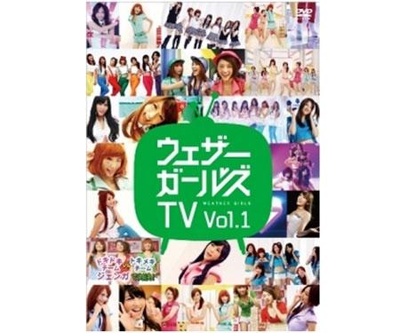 ウェザーガールズ 1st DVD ウェザーガールズTV Vol.1