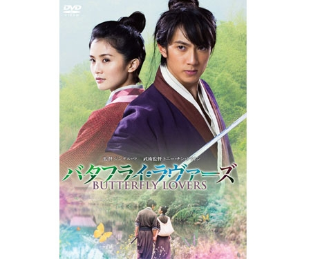 映画 バタフライ・ラヴァーズ DVD