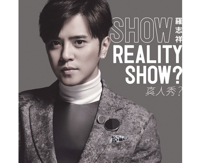 「REALITY SHOW?/真人秀?」初回盤