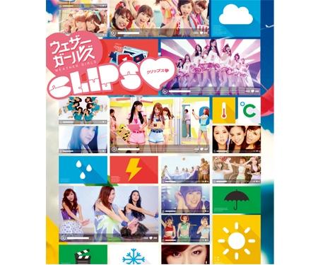 ウェザーガールズ CLIPS [Blu-ray]
