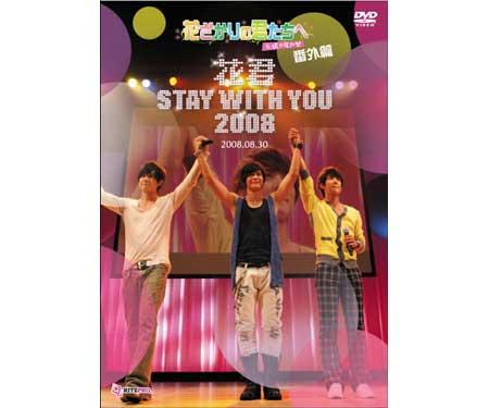 花ざかりの君たちへ~花様少年少女~番外篇 【花君 STAY WITH YOU 2008】