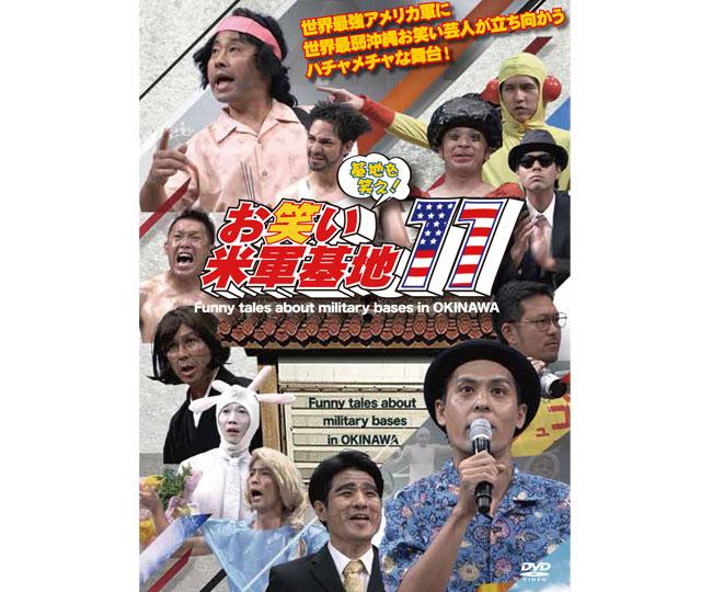 お笑い米軍基地 Vol.11 DVD