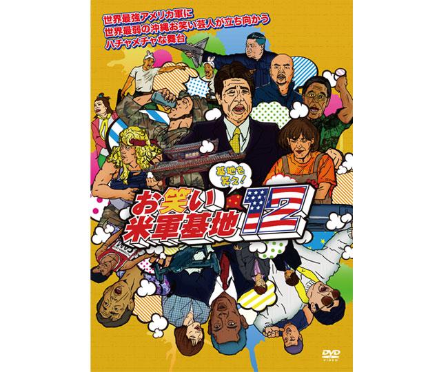 お笑い米軍基地DVD Vol.12