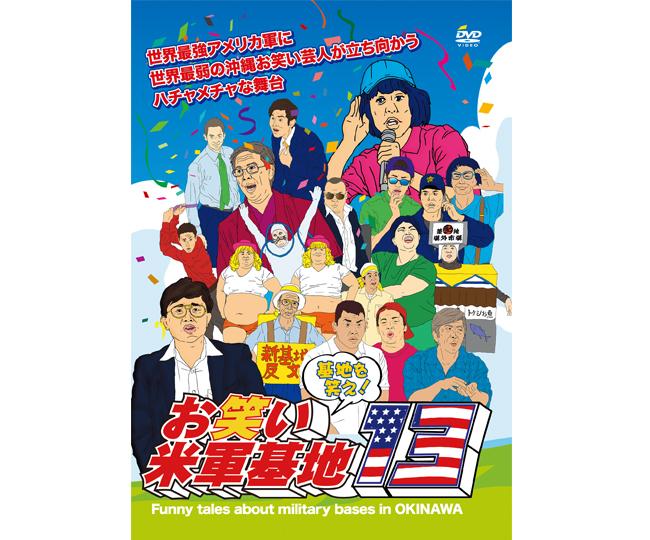 お笑い米軍基地 Vol.13