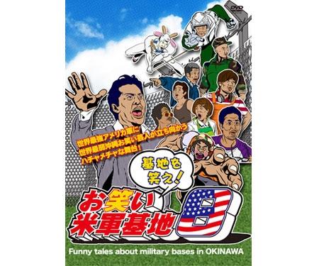 DVD 基地を笑え!お笑い米軍基地 Vol.8