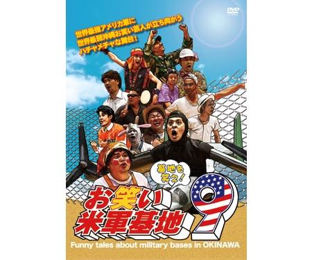 DVD 基地を笑え!お笑い米軍基地 Vol.9