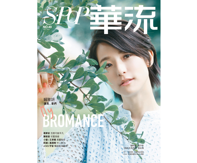 雑誌 S-POP 華流