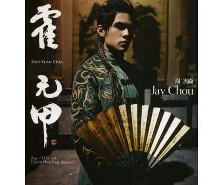 台湾盤 ジェイ・チョウ  霍元甲 フォ・ユァンジア (CD+DVD)