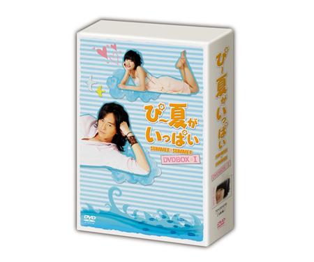 ぴー夏がいっぱいDVD-BOX I (初回限定版)