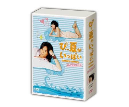 ぴー夏がいっぱいDVD-BOX I  (通常版)