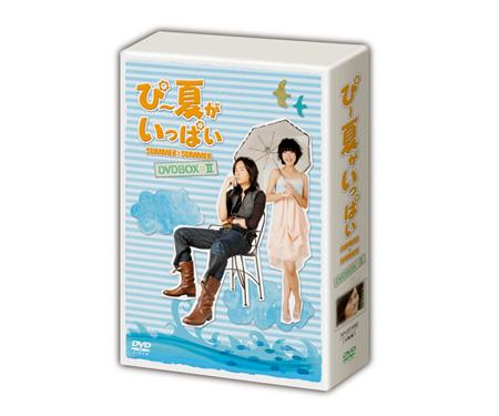 ぴー夏がいっぱいDVD-BOX II (通常版)
