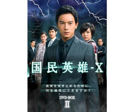 国民英雄-X ノーカット版DVD-BOX II (6枚組)